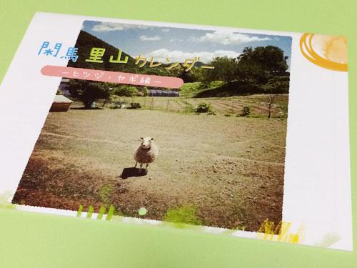 閑馬里山カレンダー 〜山羊・羊編〜